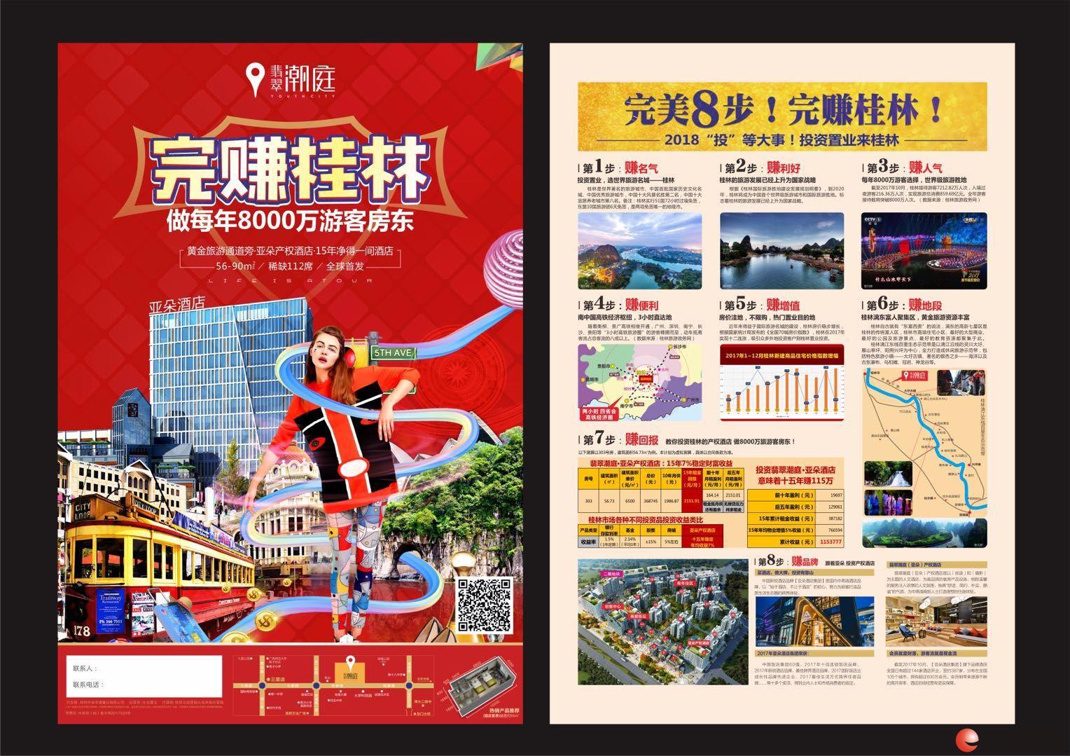 tt七星区 桂磨路 翡翠·潮庭 上海亚朵酒店公寓强势来袭 做8000万游客的房东!