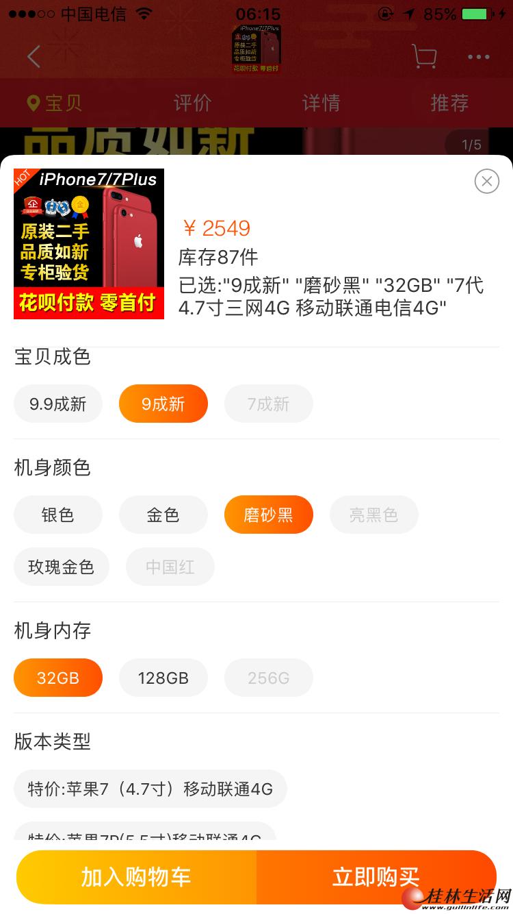 解放桥东江看货!全原苹果7 32G 全网 通4G  支持验机