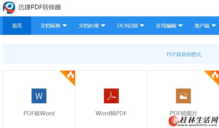 免费的pdf合并软件你还不知道怎么使用吗