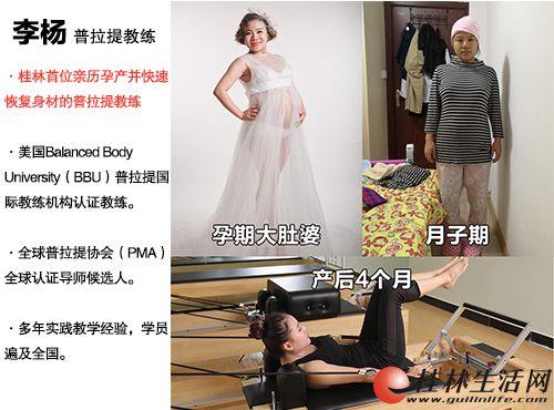 桂林专业产后瘦身普拉提 签约训练 无效退款