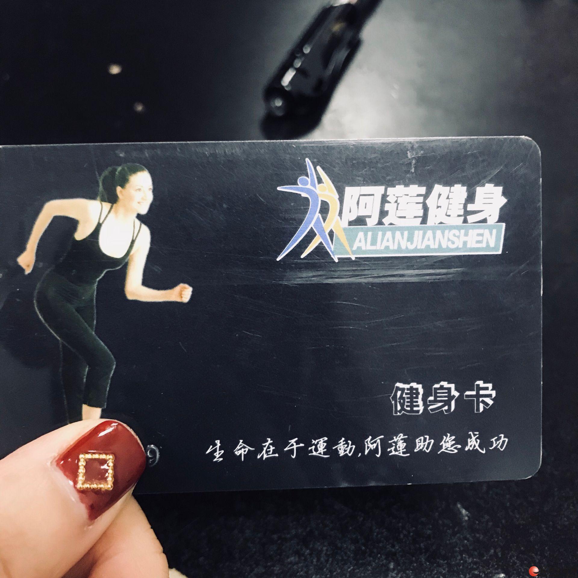 桂林阿莲健身卡 全城通用