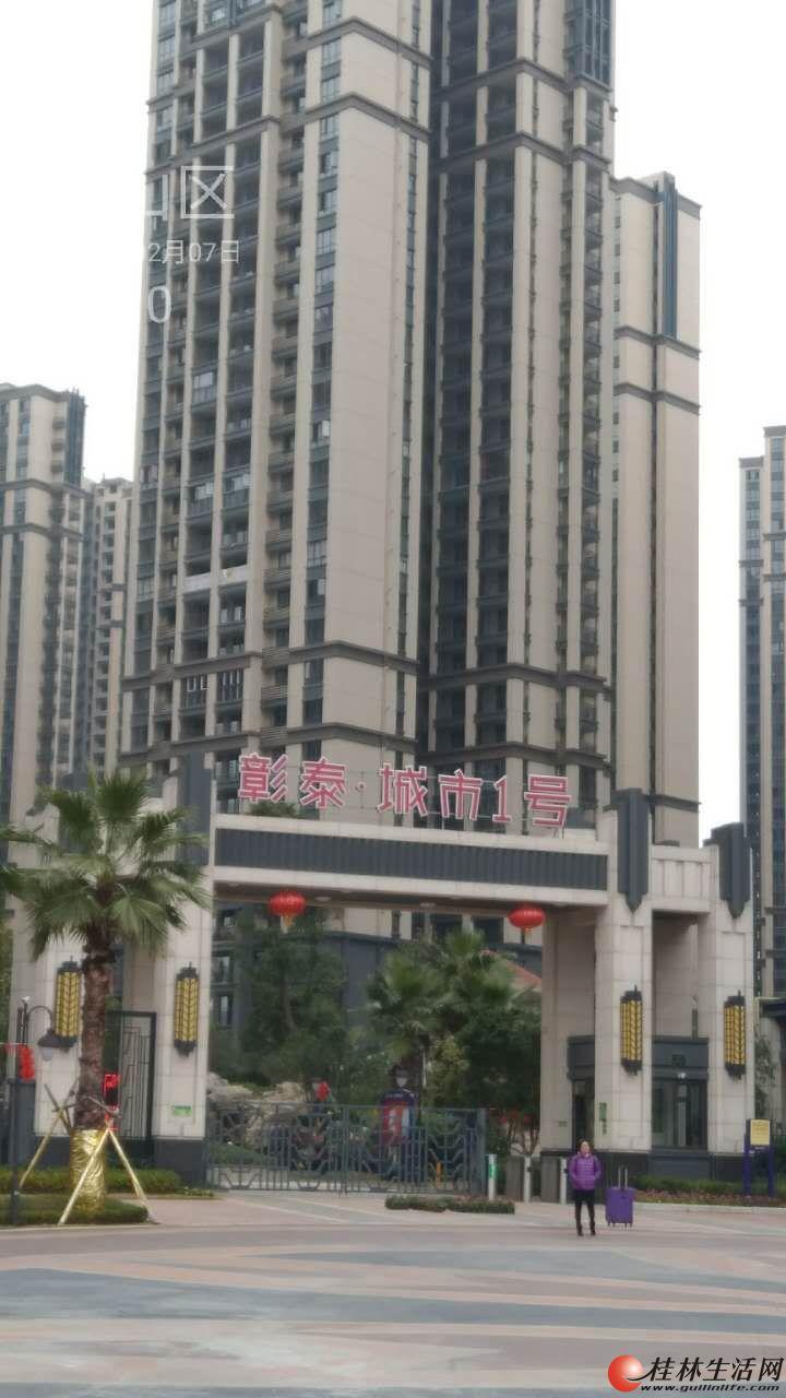 临桂彰泰城市1号清水房出租