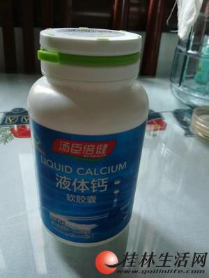 450元药店购的3瓶汤臣倍健 液体钙 规格:100粒/瓶 3瓶100元便宜卖了