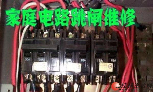 桂林市叠彩区专业水电维修安装电路漏电跳闸水管维修公司