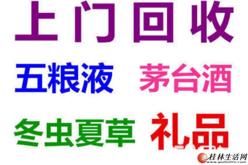 桂林回收名烟名酒,回收冬虫夏草,实体店回收礼品13768438513