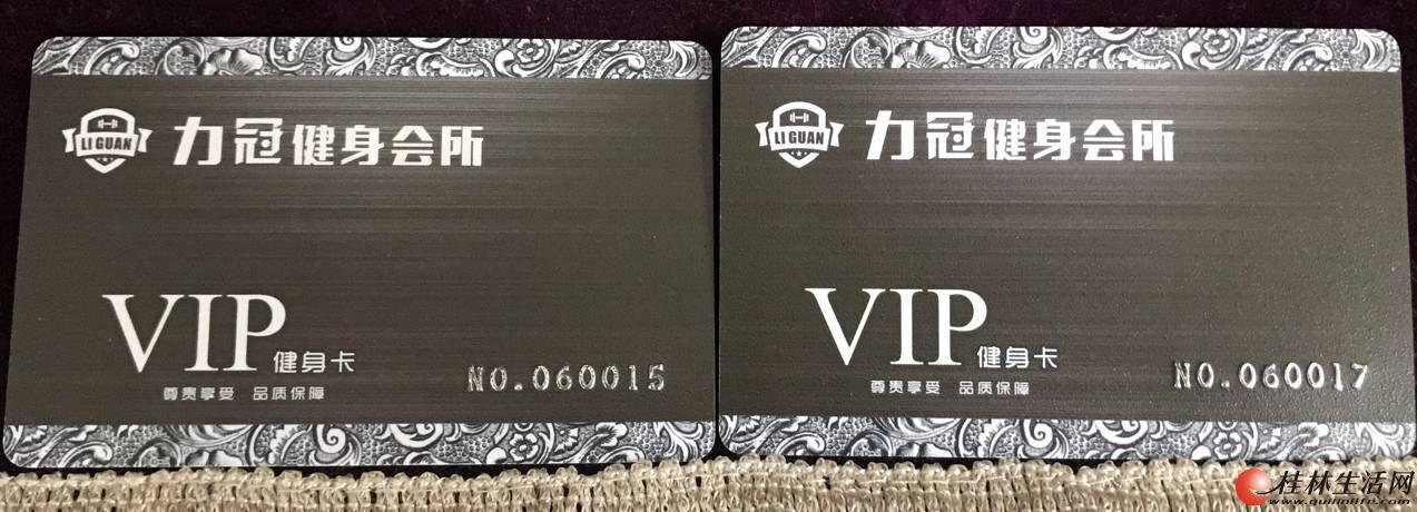 两张力冠健身VIP卡打包出售