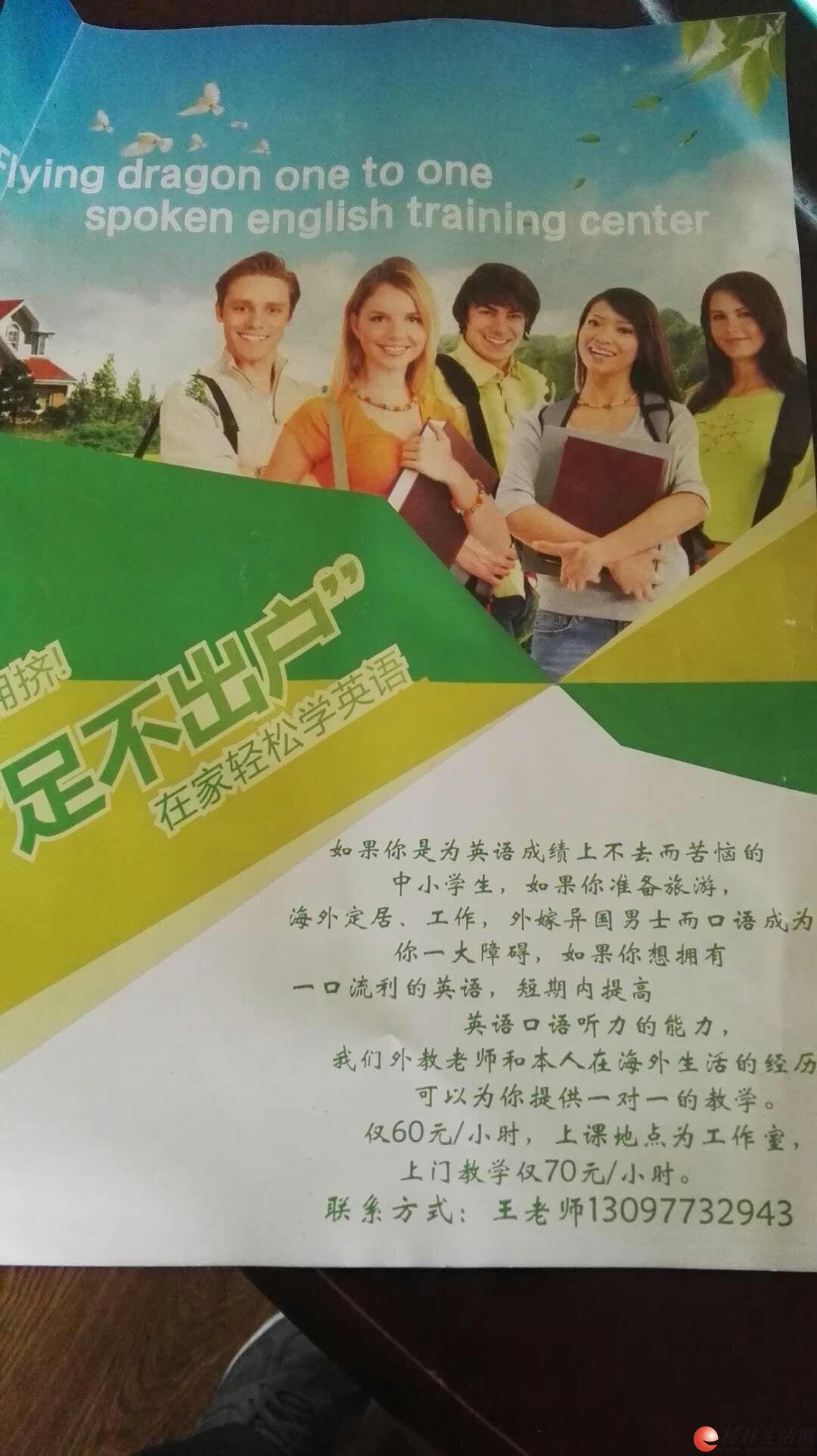 中,外教英语小,初,高,成人英语一对一服务