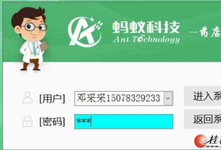 桂林连锁药店GSP管理软件,桂林药店收银管理软件,桂林药房药库管理系统