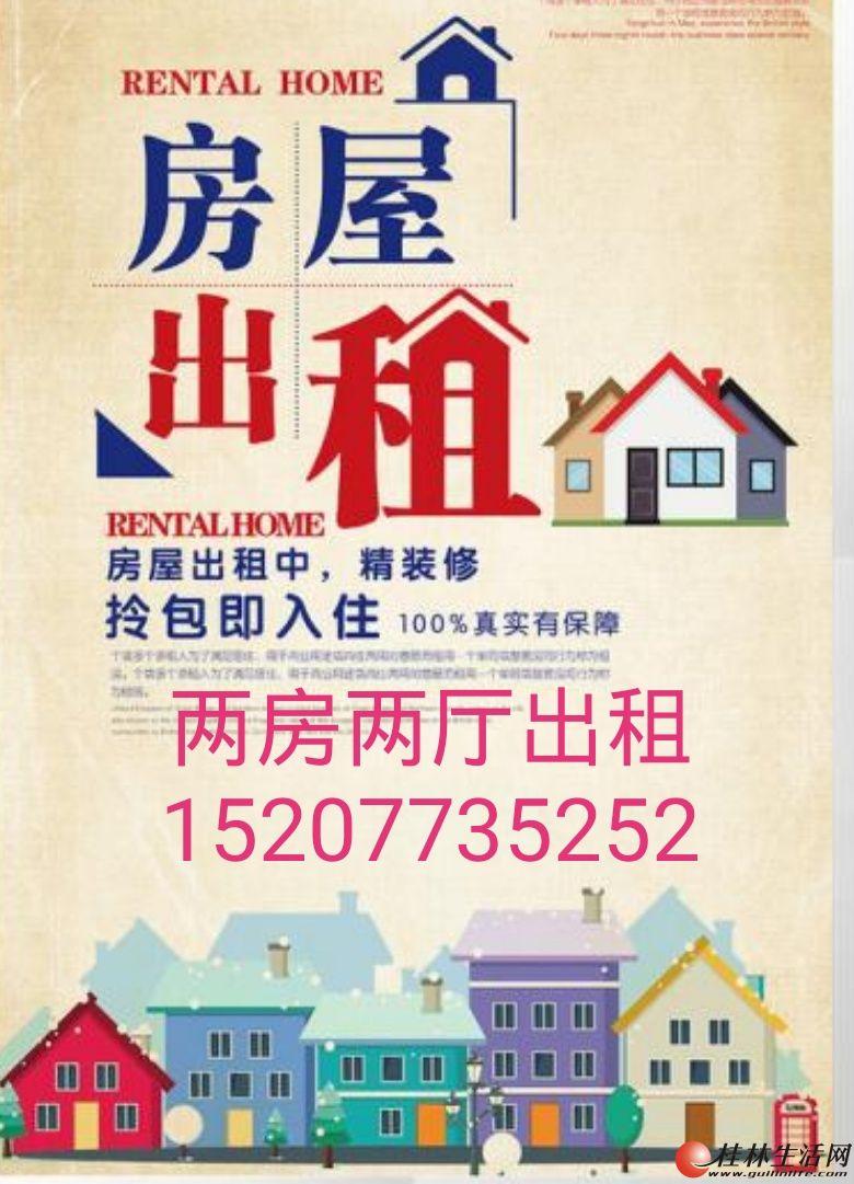 桂林南溪山公园旁两房两厅出租,可拎包入住(租金可面议)