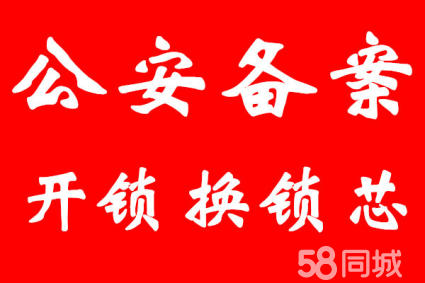 桂林市指纹锁安装 桂林市开锁换锁芯 桂林市开锁公司电话2226110 各区都可上门服务