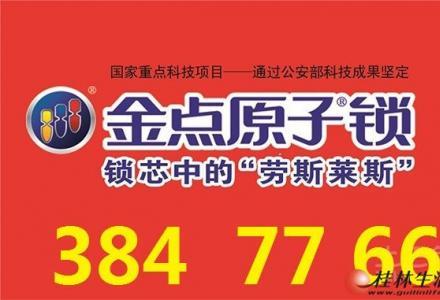 桂林老兵开锁桂林专业上门换锁芯桂林开锁桂林换防盗门锁芯桂林更换把手及锁体