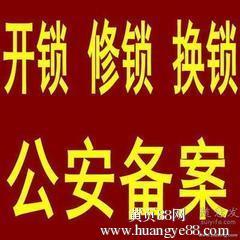 桂林市十分钟上门开锁换锁密码指纹锁正规发票一年保修