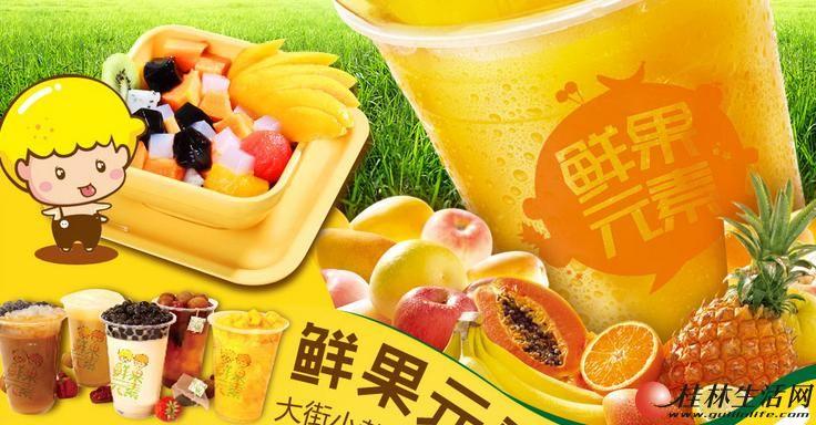 鲜果元素饮品与你相伴纵享美好时光