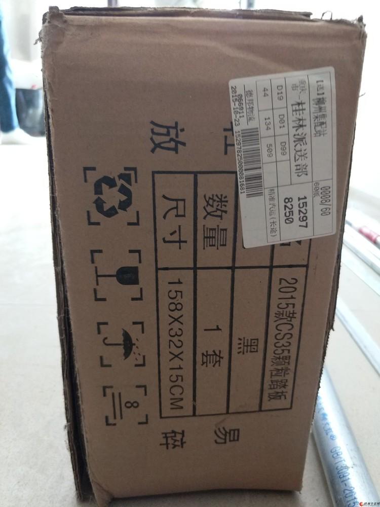长安cs35侧踏板 CS75改装脚踏板 长安cs35踏板 CS35专用脚踏板 全新