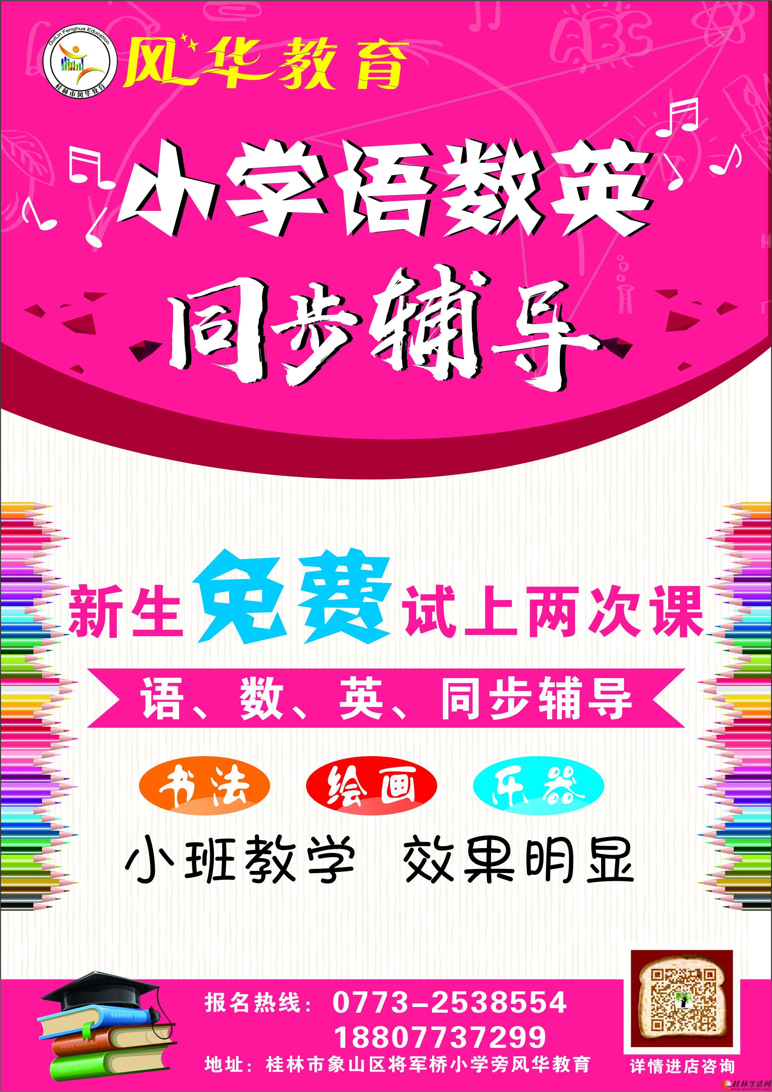 小学语文、数学、英语同步辅导