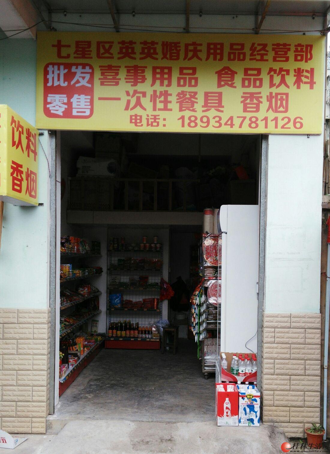 芳香路(汇东批发市场对面)临路门面带烟证带货低价转让