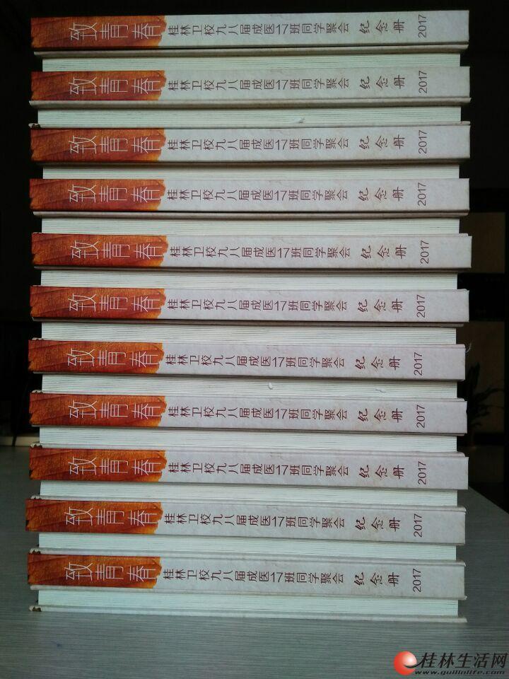 桂林各大学中学小学老同学聚会纪念册相册制作