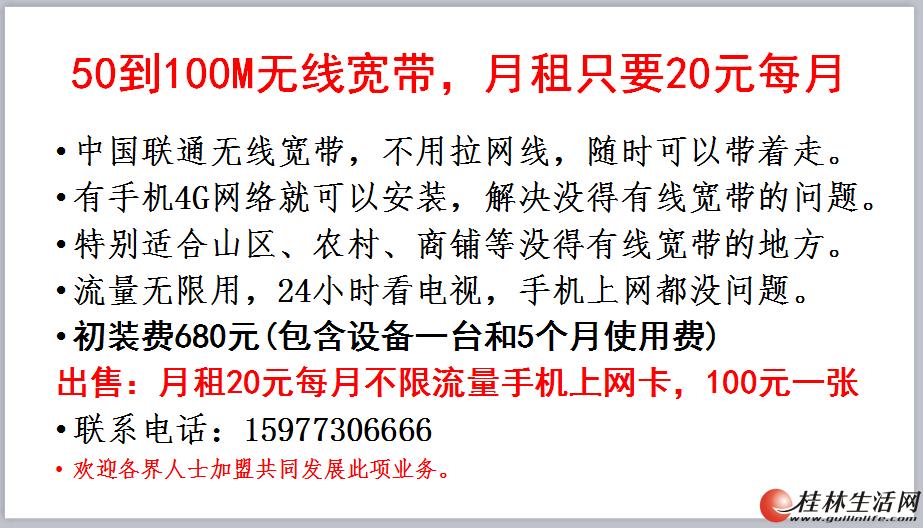 20元包,48元包全国不限流量手机上网卡,网速达到50~100M,