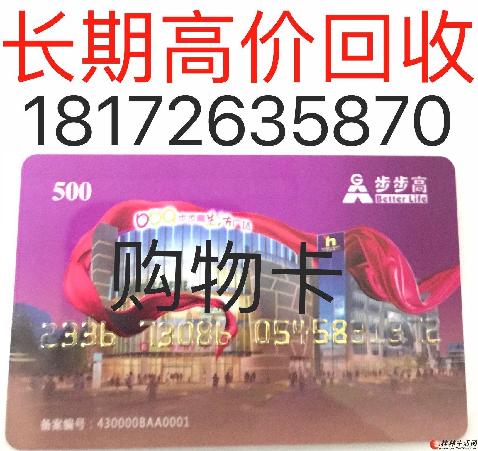 桂林回收商场购物卡.办理团购中心业务.开-各-行业-正规F票(油票)