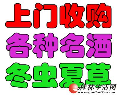 上门回收冬虫夏草,贵州茅台酒,拉菲酒,烟酒礼品13768438513