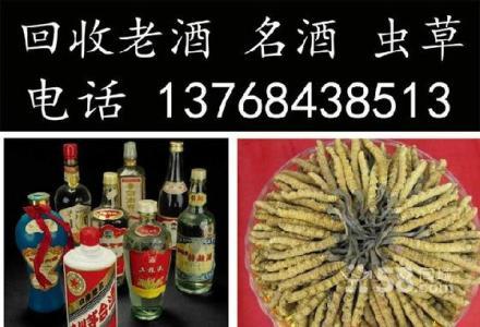 桂林高价收购名烟名酒,燕窝,五粮液酒,剑南春酒13768438513