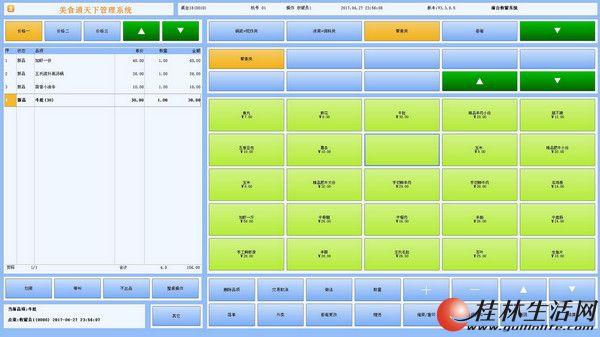 万博体育客户端哪里有网上微信点餐系统卖万博体育客户端餐饮管理软件价格万博体育客户端移动点餐软件