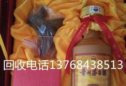 高价回收烟酒礼品,15年茅台酒 五粮液15年13768438513