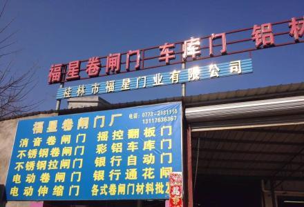 桂林市福星电动卷闸门厂