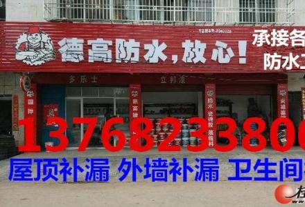 桂林市防水补漏 外墙补漏 屋顶屋面补漏等 有28年经验  专业德高防水材料,上门服务