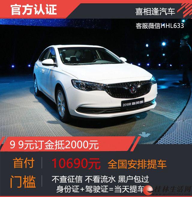 桂林喜相逢汽车 首付一成起买新车 最低3999 当天提车 不查征信 黑户可过 薇信HHL633