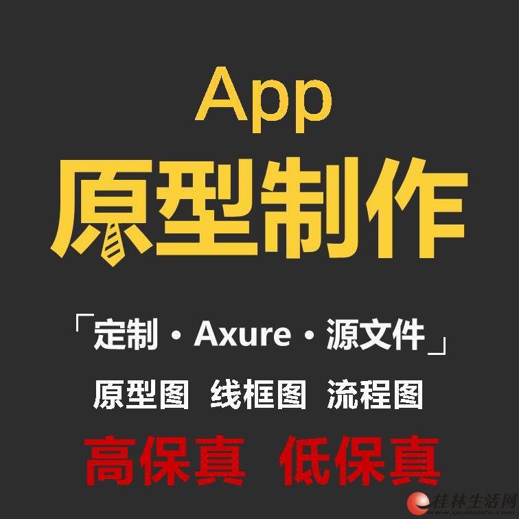 App原型图,高保真/低保真原型图制作