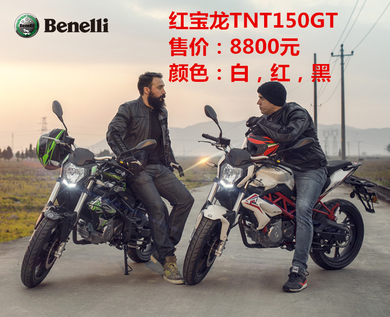 Benelli贝纳利-桂林总代理-红宝龙TNT150GT-TEL:13377321813(同微信号)