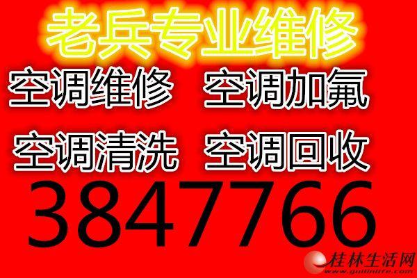 桂林老兵—空调维修加制冷剂清洗拆装查漏氟修漏水及各种空调回收及二手空调出售