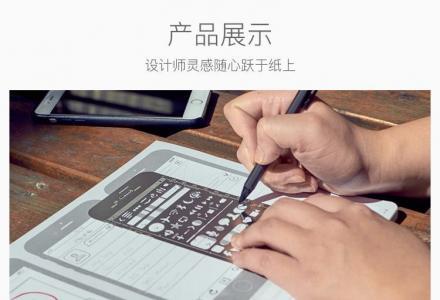 App原型图工具,原型图草稿纸和UI尺子