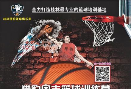 桂林猎豹篮球俱乐部周末篮球训练营