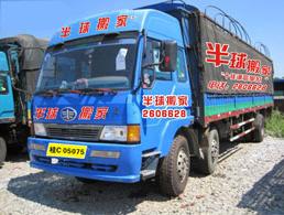 桂林市半球搬家清洗有限责任公司