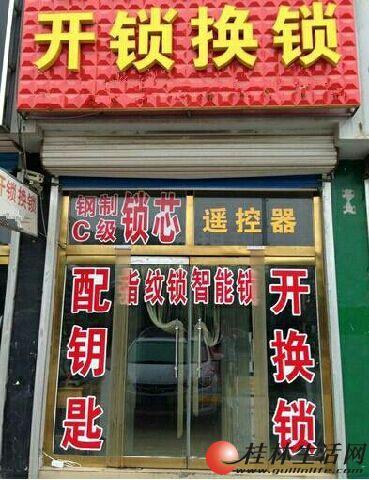 桂林市开锁公司 桂林市上门换锁芯 桂林市指纹锁出售安装 桂林市开汽车锁 汽车解码