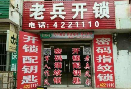 桂林市换锁桂林市急开锁电话13768233800桂林市指纹锁出售安装 配汽车钥匙等