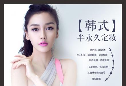 高级半永久定妆雾眉、纹绣、眉、眼、唇、580