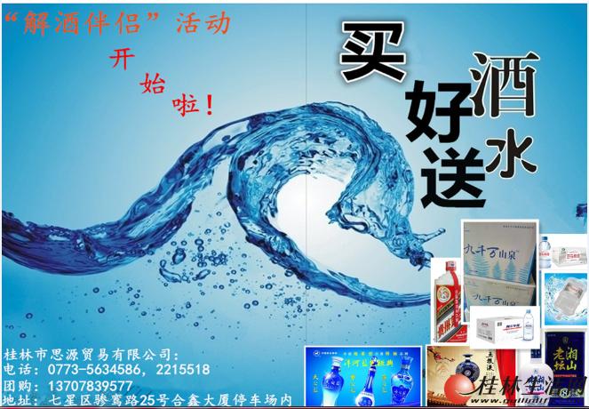 桂林好酒好水之家,送货上门,十年品牌,值得信赖!