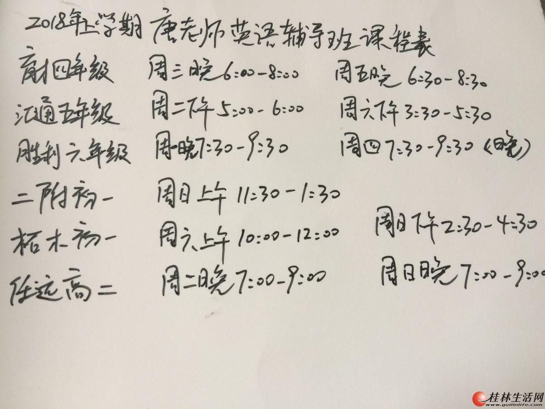 teacher Tang english education (中小学英语)