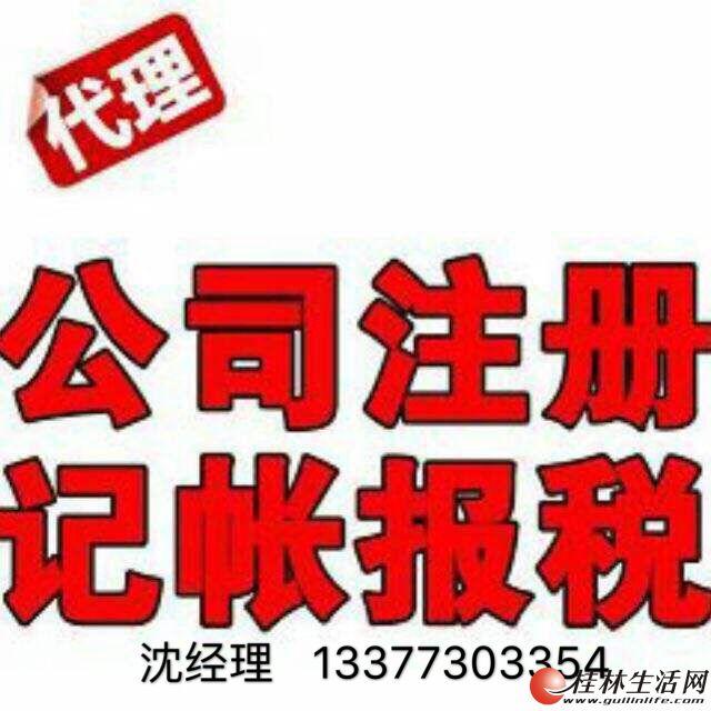 桂林公司注册,记账报税,企业异常处理