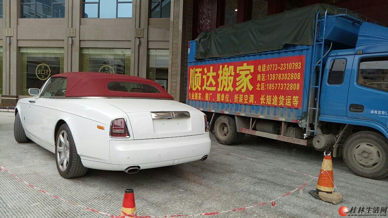 桂林市顺达搬家公司。专业。十余年老牌搬家公司值得信赖!13317732808