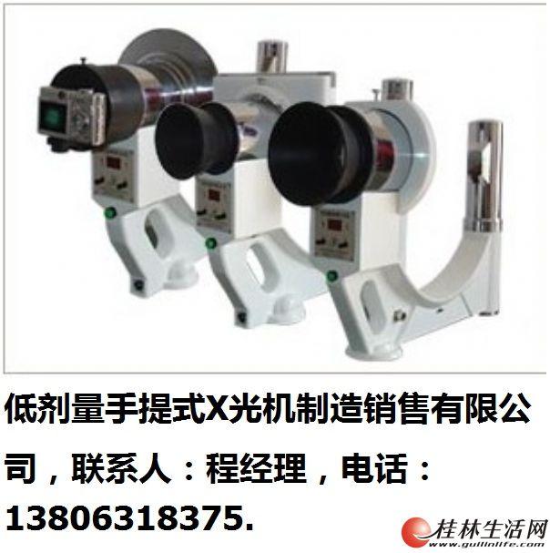便携式X光机制作销售维修