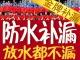 桂林诚信专业房屋外墙厕所防水补漏工程公司