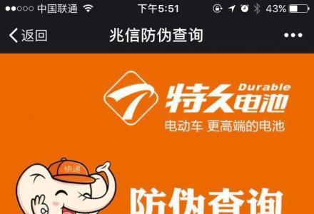 全新电动车电池质保15个月.桂林人换电池推荐去久久行正品电池旗舰店