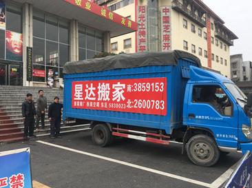 桂林市星达搬家公司电话13607739328