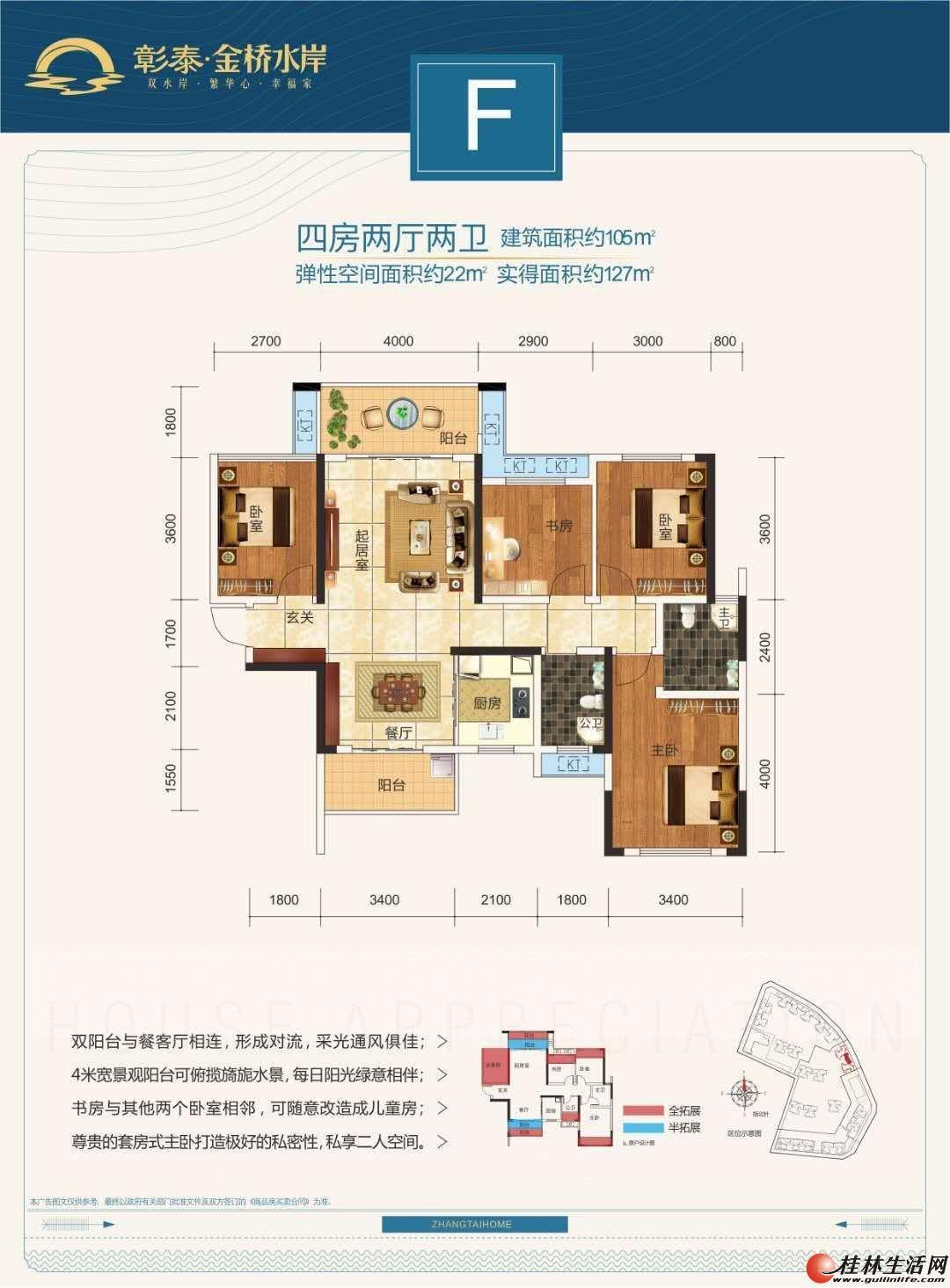 ·临桂新两江四湖水系旁 彰泰金桥水岸一手新房 92平55万出售