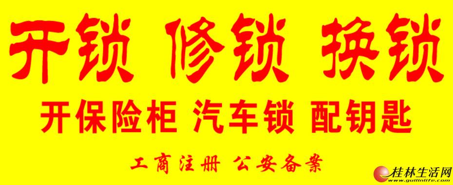 桂林秀峰区开锁桂林秀峰区换锁芯桂林铁西开锁桂林东安街开锁桂林东安街开锁公司