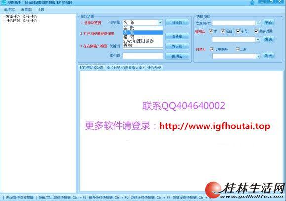 电脑版发图助手定制版1.2截图发图软件-正版出售